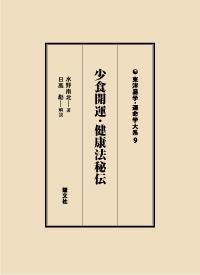 少食開運・健康法秘伝(水野南北著)