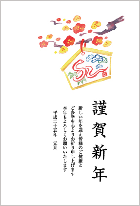 2013年・平成25年巳歳年賀状(カラー)