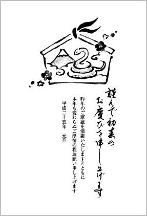 2013年・平成25年巳歳年賀状(モノクロ)