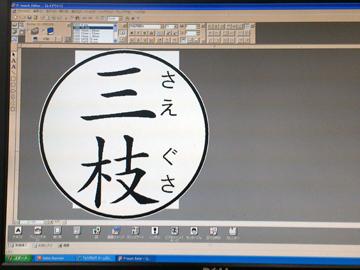 パソコン編集画面