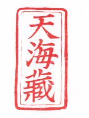 天海の蔵書印