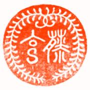 脇坂安元の印